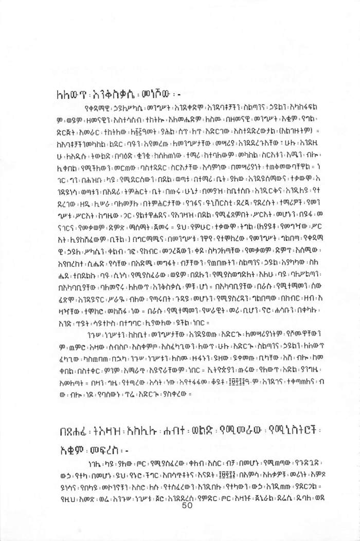 Abiyot Socialism & Mengist Part 2 - Tsihret Meles_Page_07