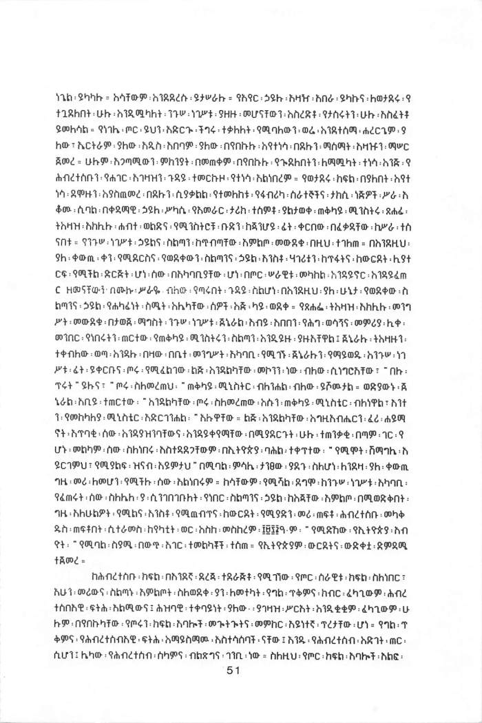 Abiyot Socialism & Mengist Part 2 - Tsihret Meles_Page_08