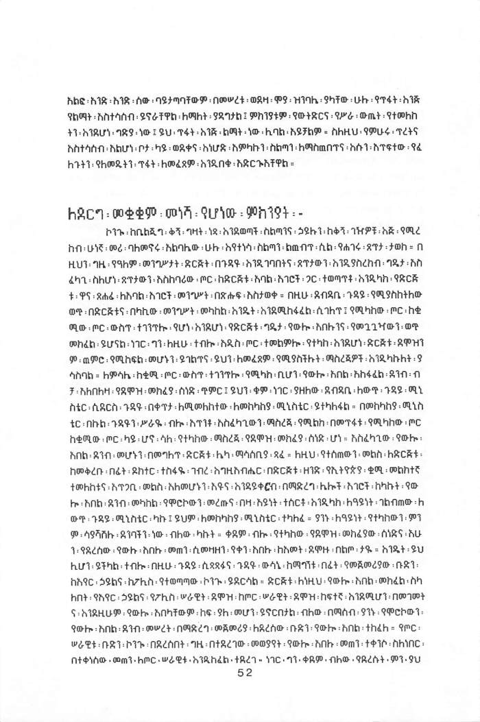 Abiyot Socialism & Mengist Part 2 - Tsihret Meles_Page_09