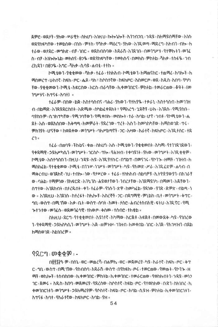Abiyot Socialism & Mengist Part 2 - Tsihret Meles_Page_11