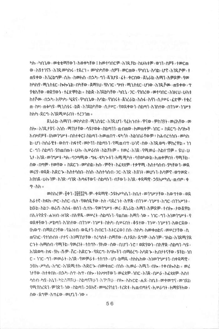 Abiyot Socialism & Mengist Part 2 - Tsihret Meles_Page_13