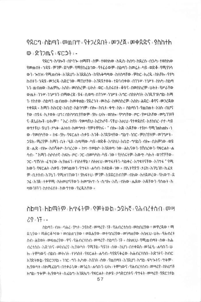 Abiyot Socialism & Mengist Part 2 - Tsihret Meles_Page_14