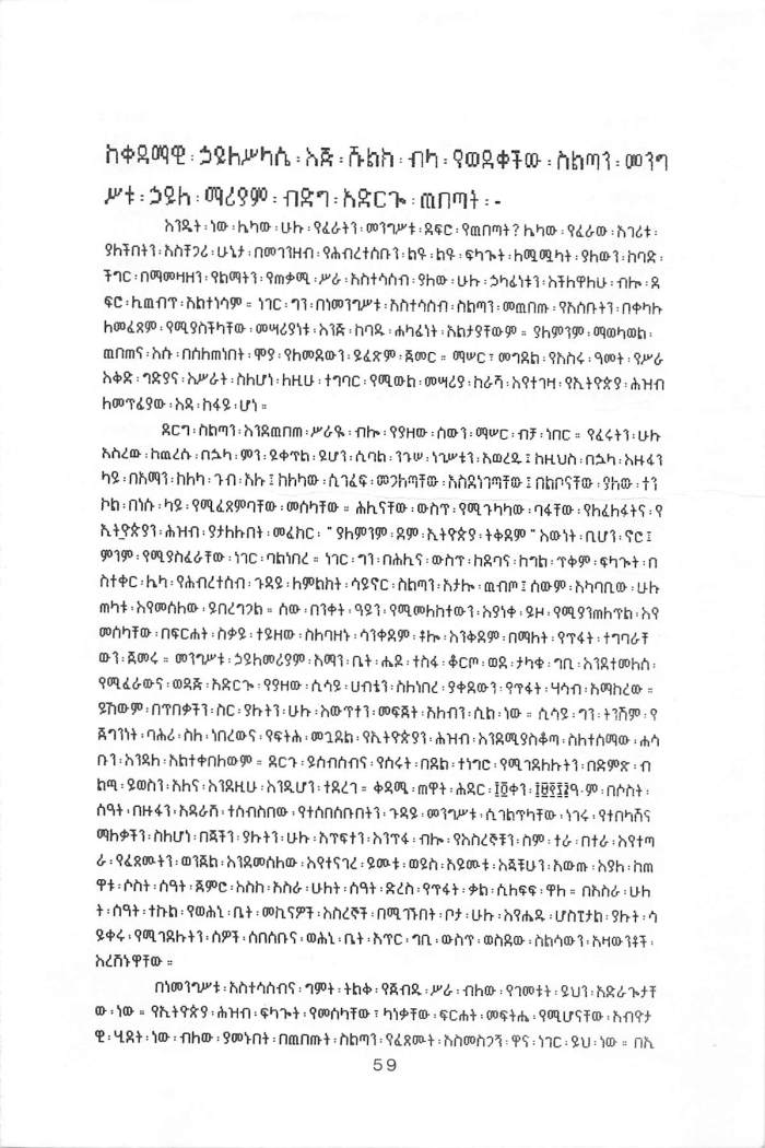 Abiyot Socialism & Mengist Part 2 - Tsihret Meles_Page_16