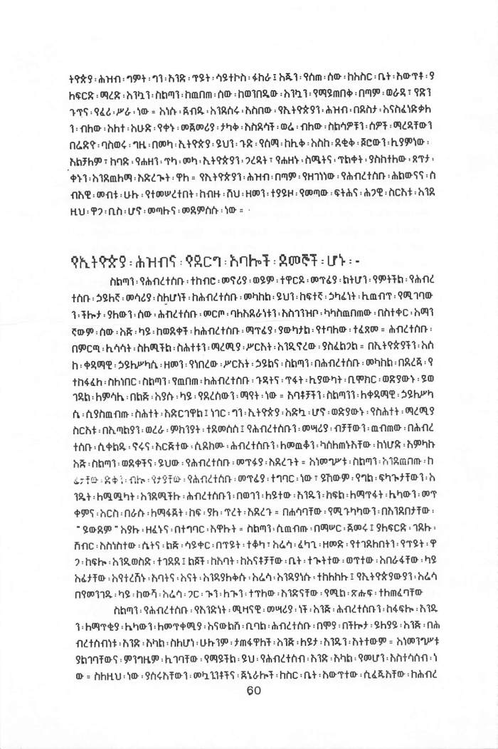 Abiyot Socialism & Mengist Part 2 - Tsihret Meles_Page_17