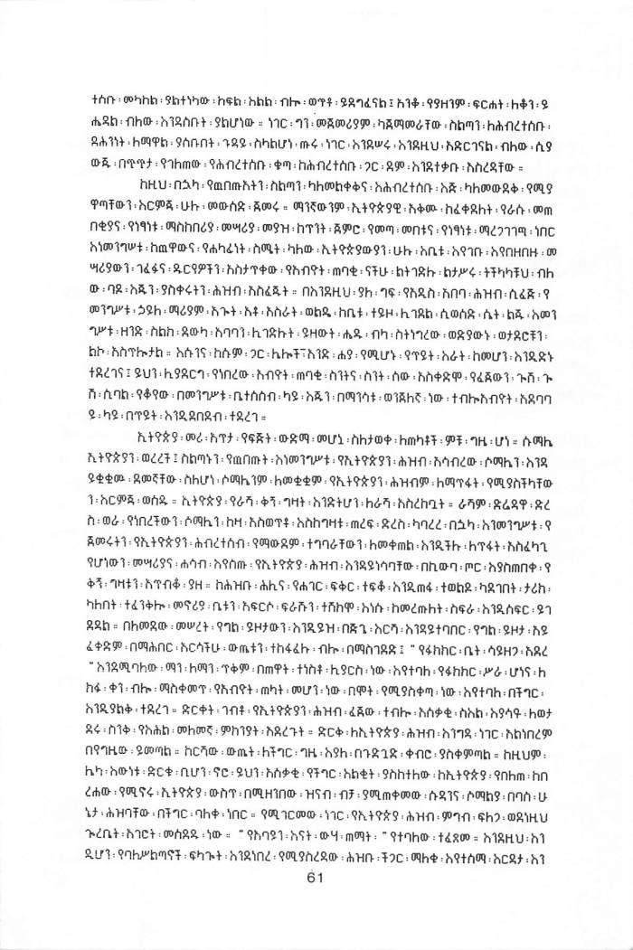 Abiyot Socialism & Mengist Part 2 - Tsihret Meles_Page_18