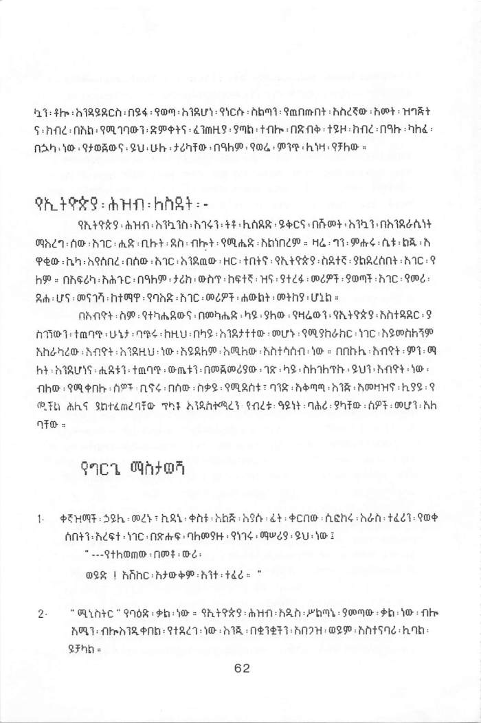 Abiyot Socialism & Mengist Part 2 - Tsihret Meles_Page_19