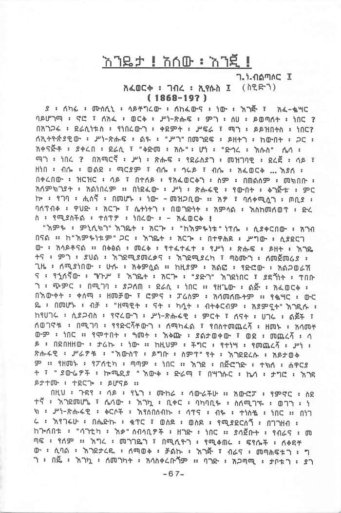 Afework GebreYesus - BilTasor_Page_1