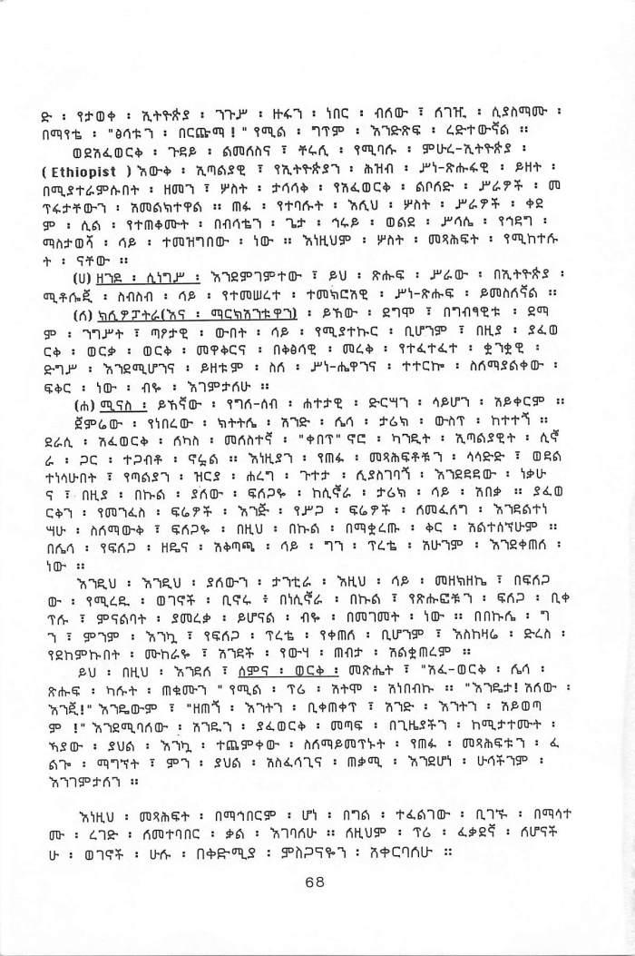 Afework GebreYesus - BilTasor_Page_2