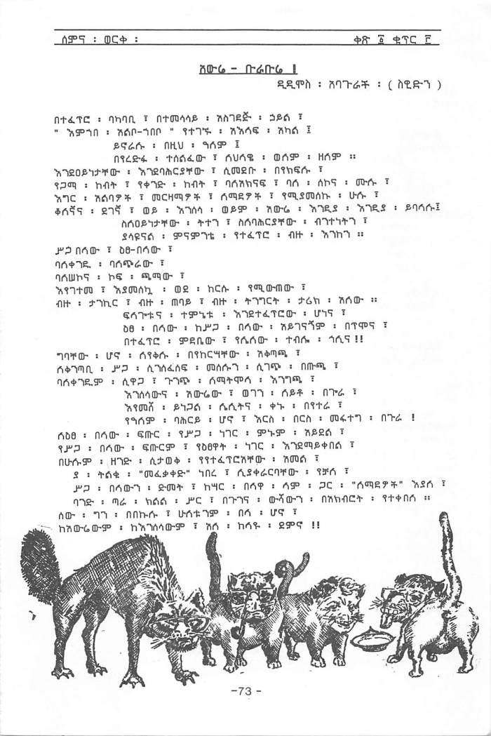 Awre Burabure - Didimos AbaGurach_Page_1