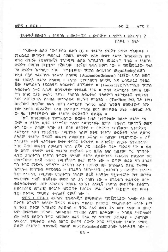 YeEthiopiawyan YeScience Muyategnoch Dirijit - Seifu Belay_Page_1