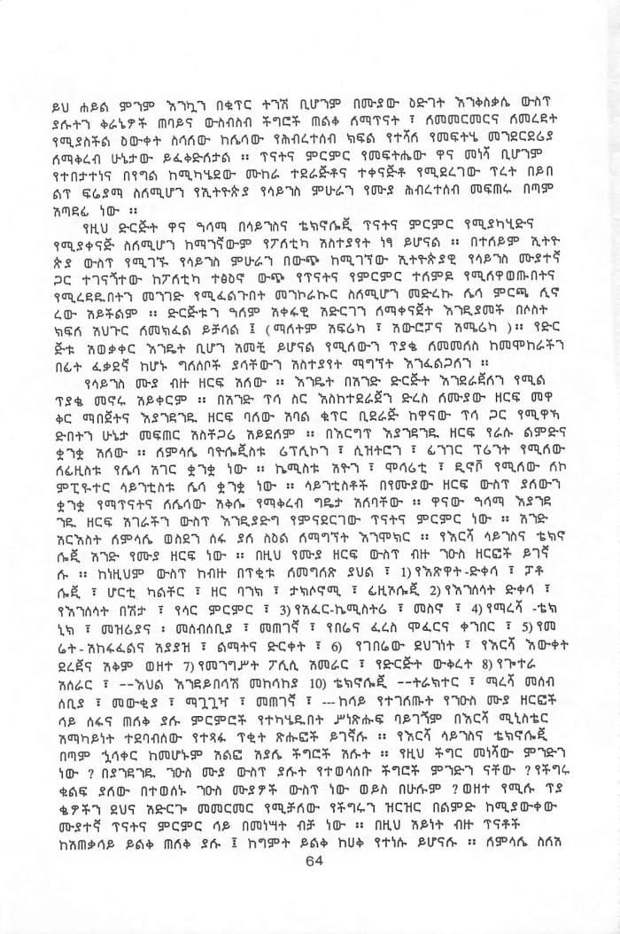 YeEthiopiawyan YeScience Muyategnoch Dirijit - Seifu Belay_Page_2