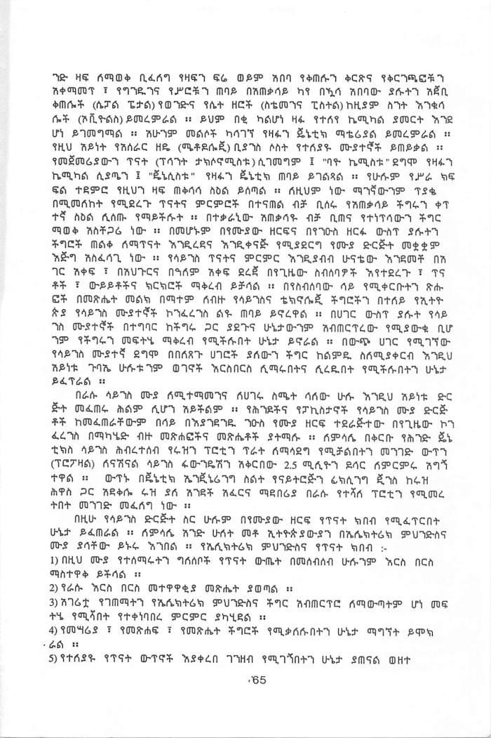 YeEthiopiawyan YeScience Muyategnoch Dirijit - Seifu Belay_Page_3