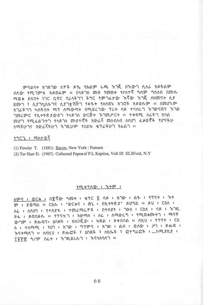 YeEthiopiawyan YeScience Muyategnoch Dirijit - Seifu Belay_Page_4