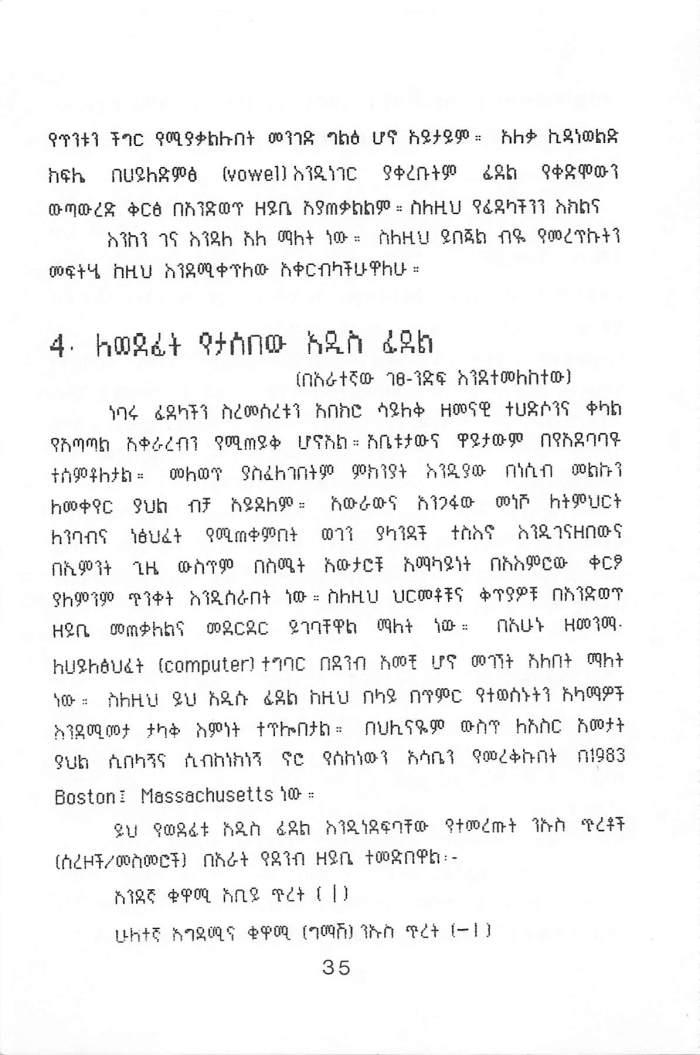 YeFidel GetseBereket - TekleMaryam Haile_Page_04