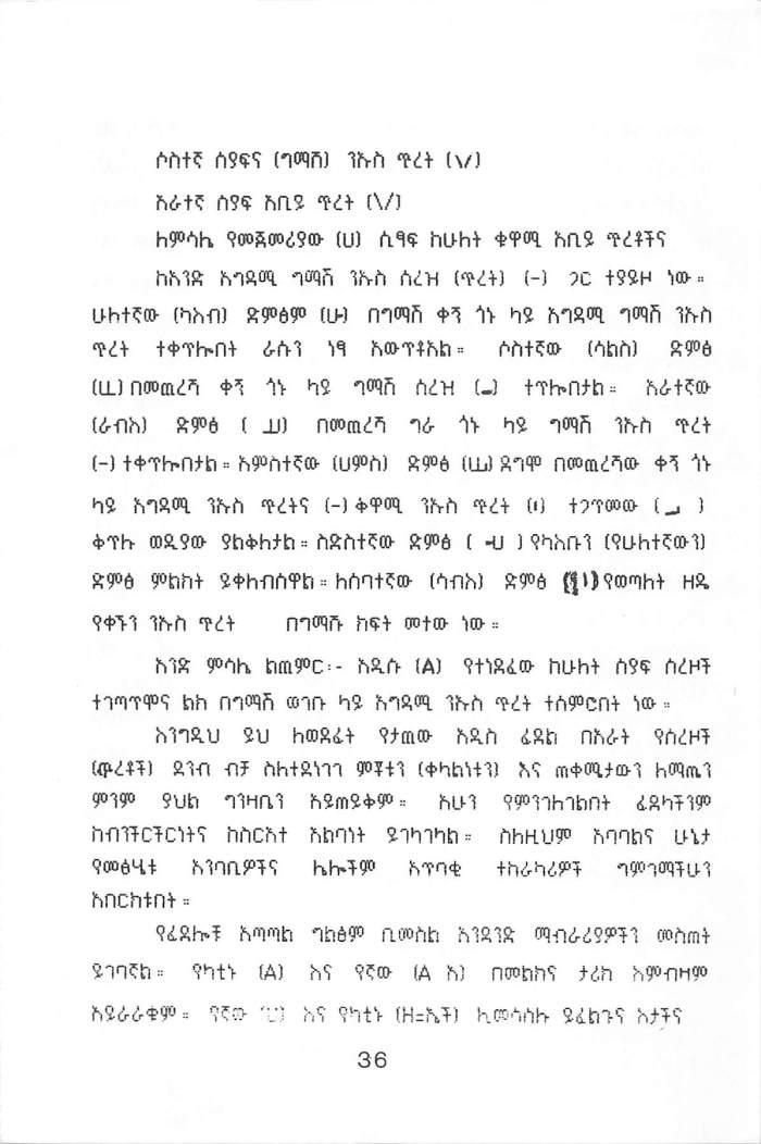 YeFidel GetseBereket - TekleMaryam Haile_Page_05