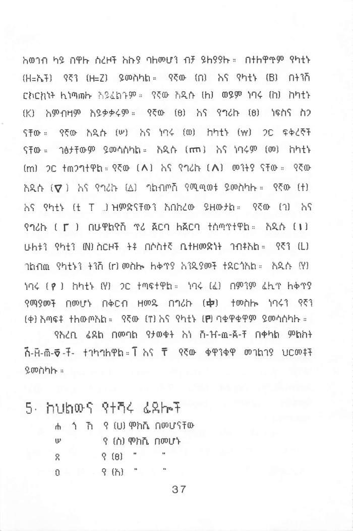 YeFidel GetseBereket - TekleMaryam Haile_Page_06