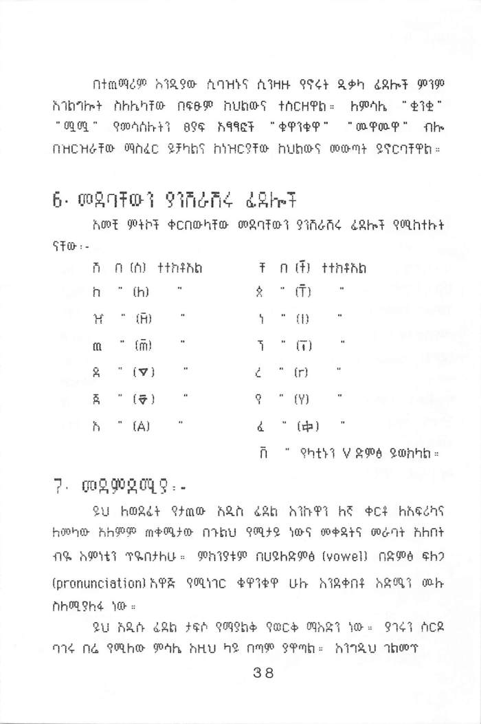YeFidel GetseBereket - TekleMaryam Haile_Page_07