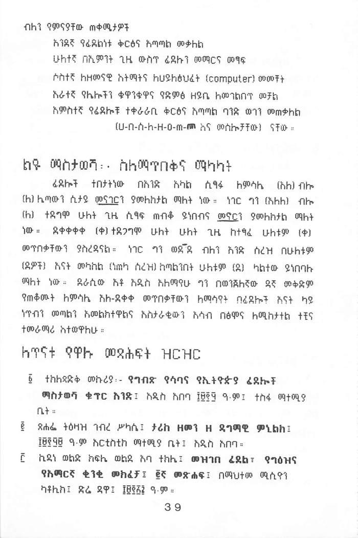 YeFidel GetseBereket - TekleMaryam Haile_Page_08