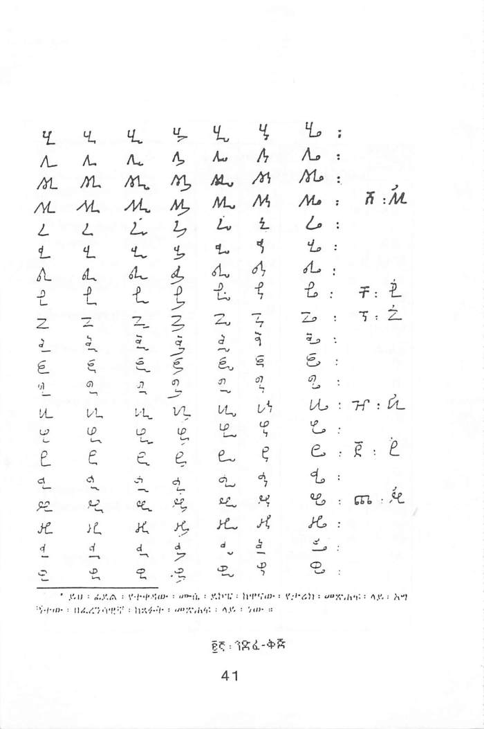 YeFidel GetseBereket - TekleMaryam Haile_Page_10