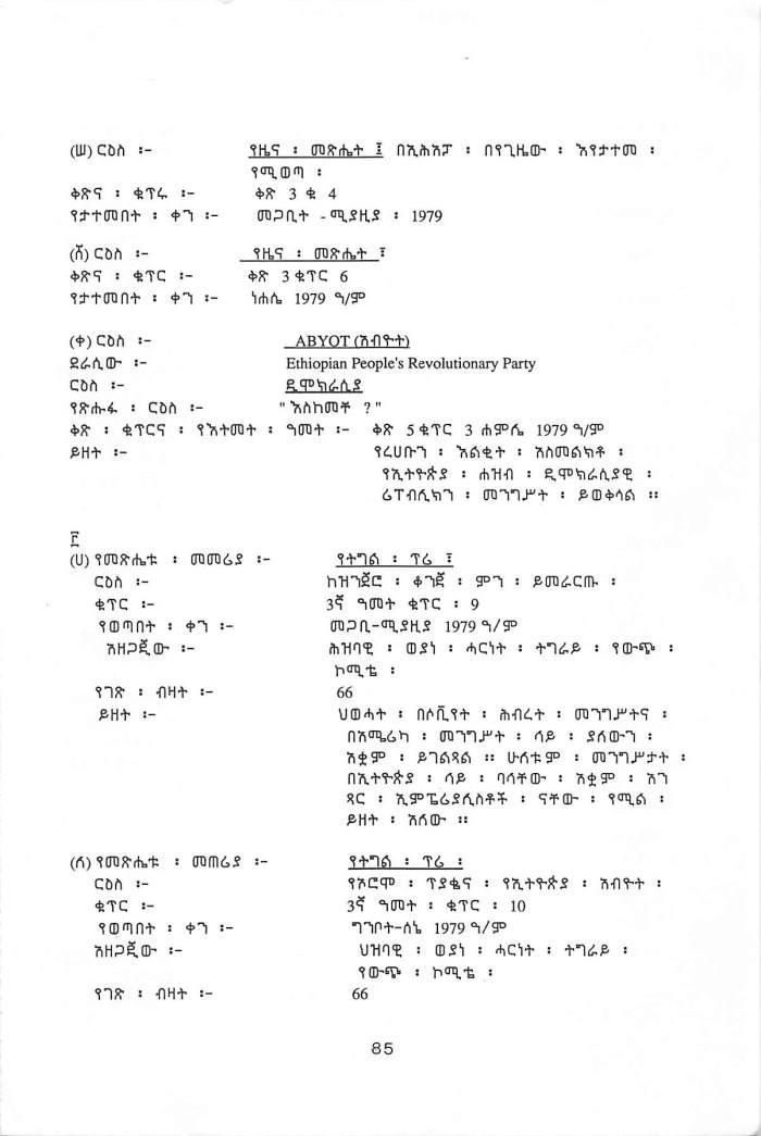 YePoletica Tsihufoch_Page_2