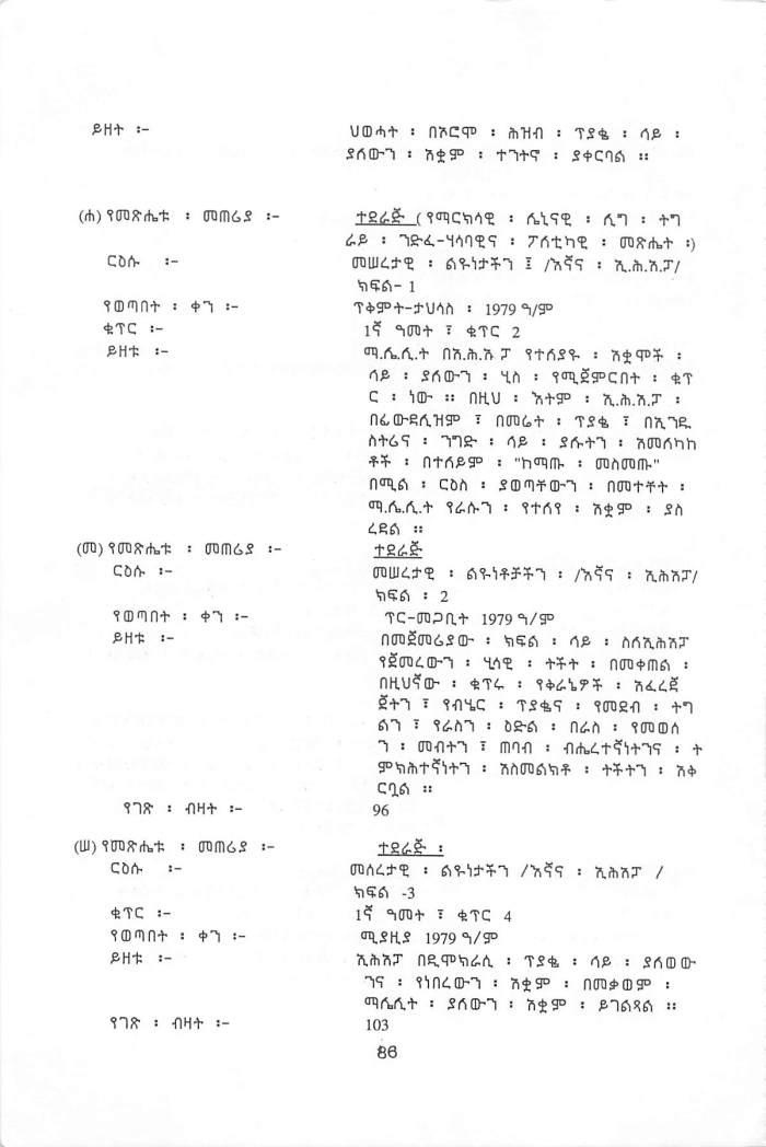 YePoletica Tsihufoch_Page_3