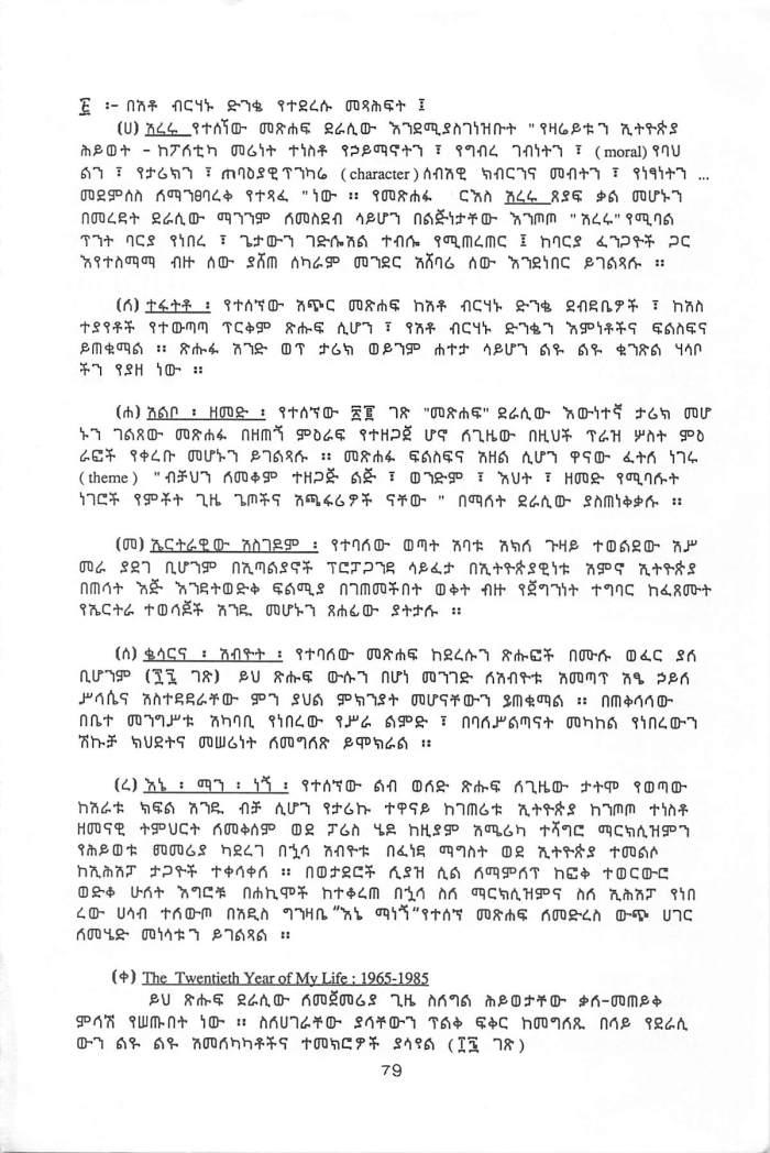 YeTinat Senedoch_Page_3
