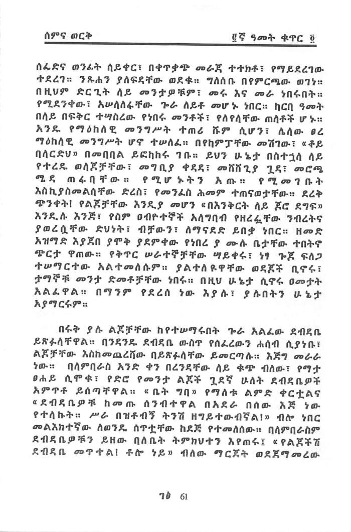 Awalde Wende - BilTasor_Page_06