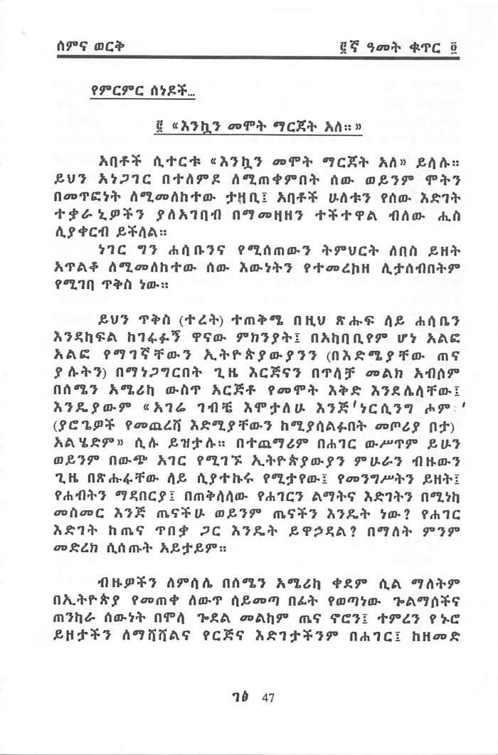Enkwan Memot Marjet Ale_Page_1