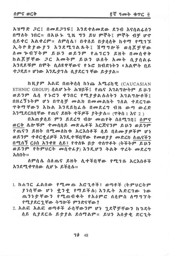 Enkwan Memot Marjet Ale_Page_2