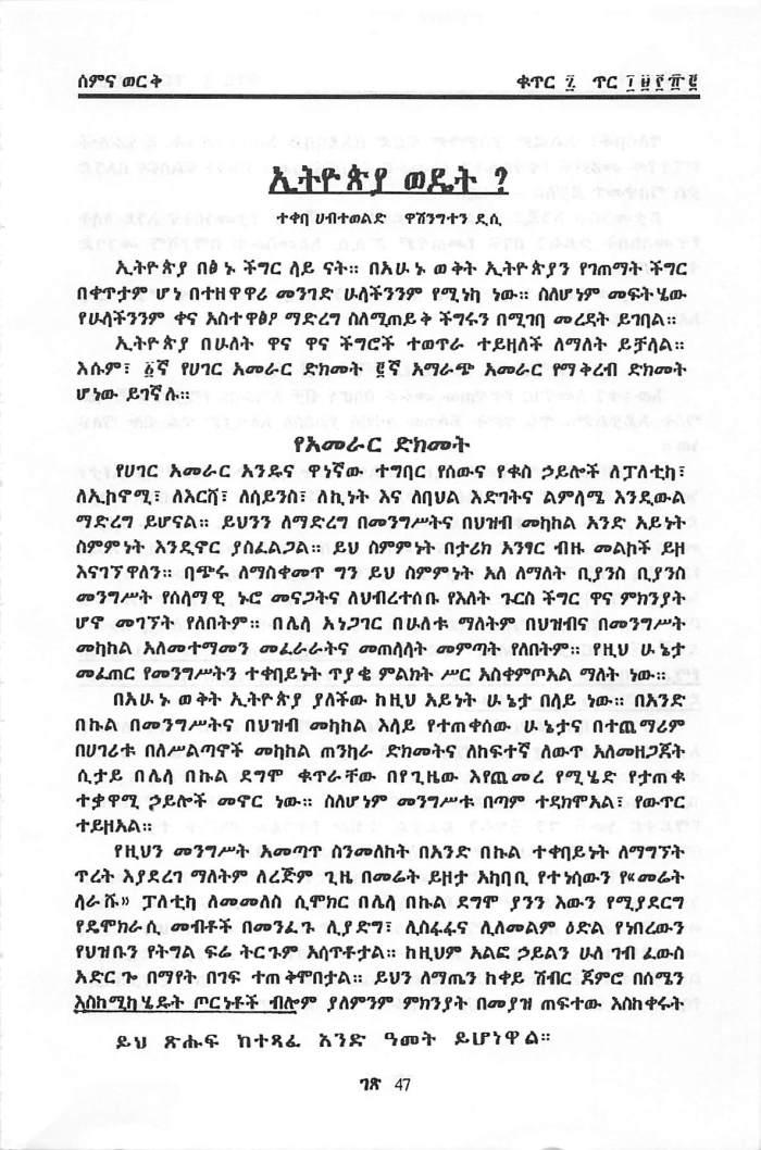 Ethiopia Wedet - Teqeba HabteWold_Page_1