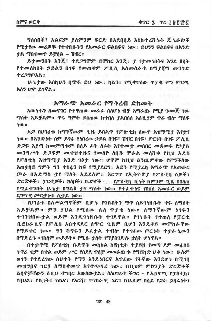 Ethiopia Wedet - Teqeba HabteWold_Page_2