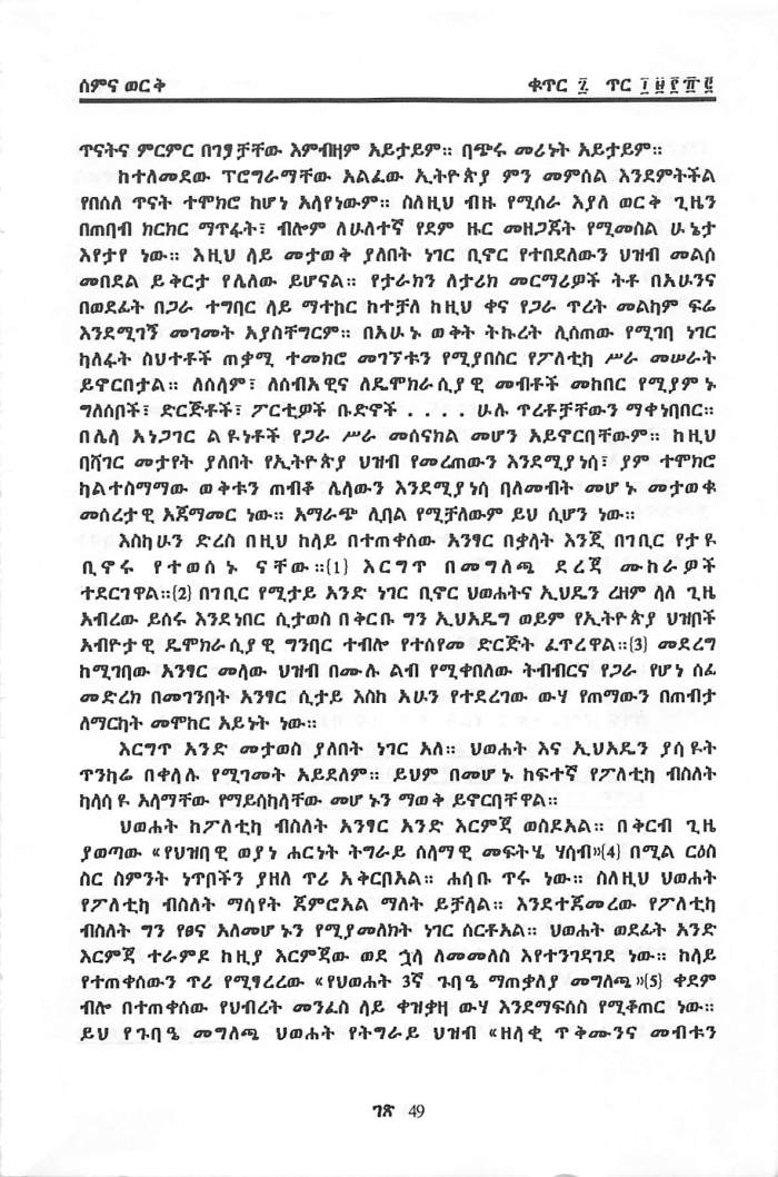 Ethiopia Wedet - Teqeba HabteWold_Page_3
