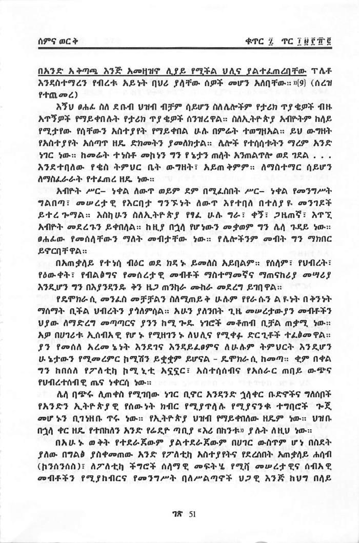 Ethiopia Wedet - Teqeba HabteWold_Page_5
