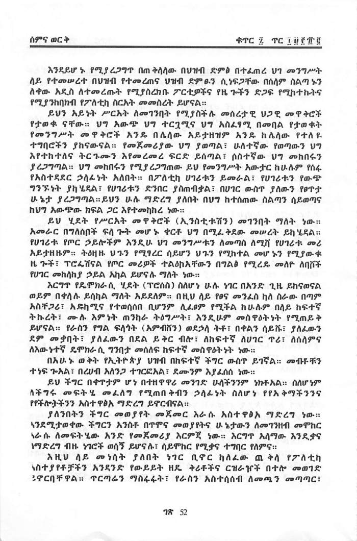 Ethiopia Wedet - Teqeba HabteWold_Page_6