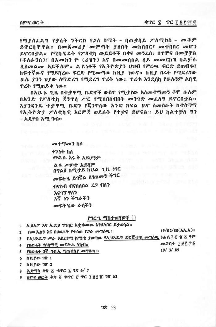 Ethiopia Wedet - Teqeba HabteWold_Page_7