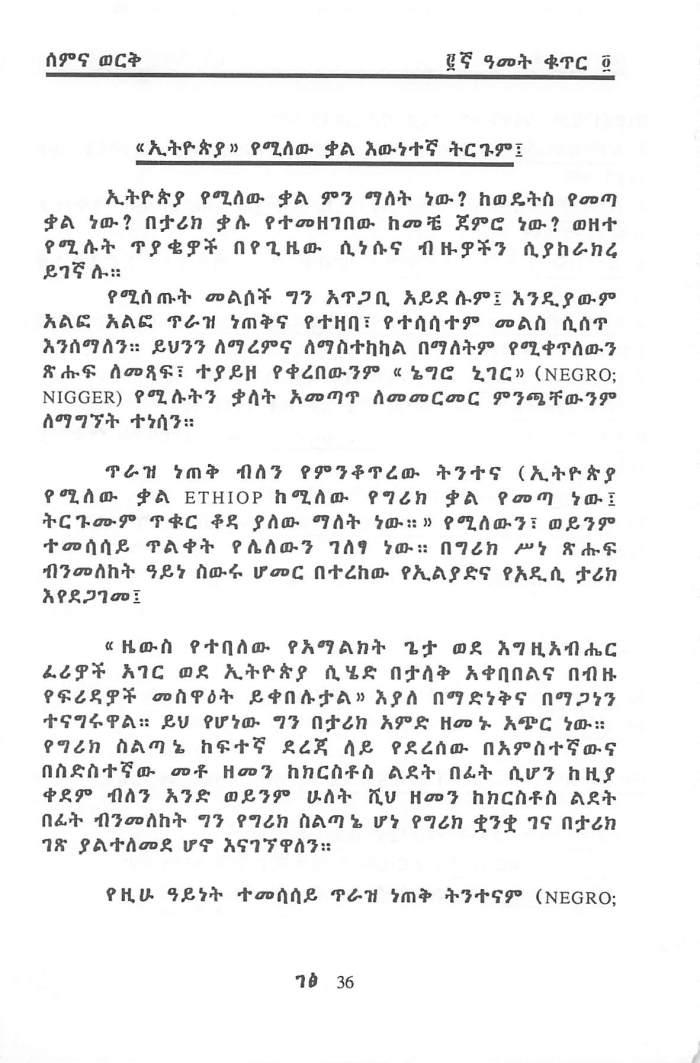 Ethiopia Yemilew Qal_Page_1