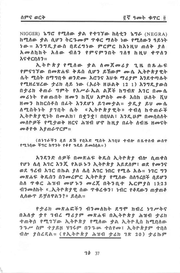Ethiopia Yemilew Qal_Page_2