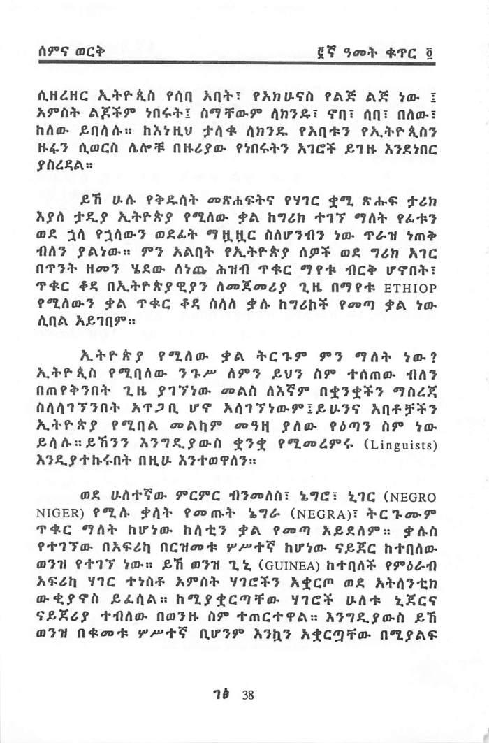 Ethiopia Yemilew Qal_Page_3