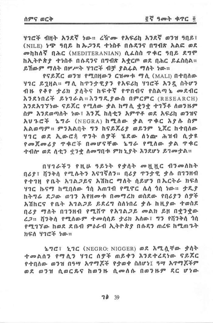 Ethiopia Yemilew Qal_Page_4