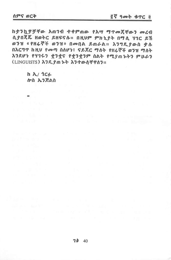 Ethiopia Yemilew Qal_Page_5