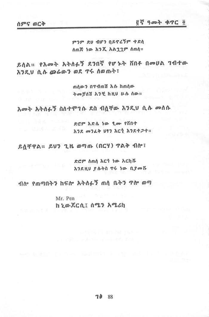 Qine - Mr Pen_Page_2