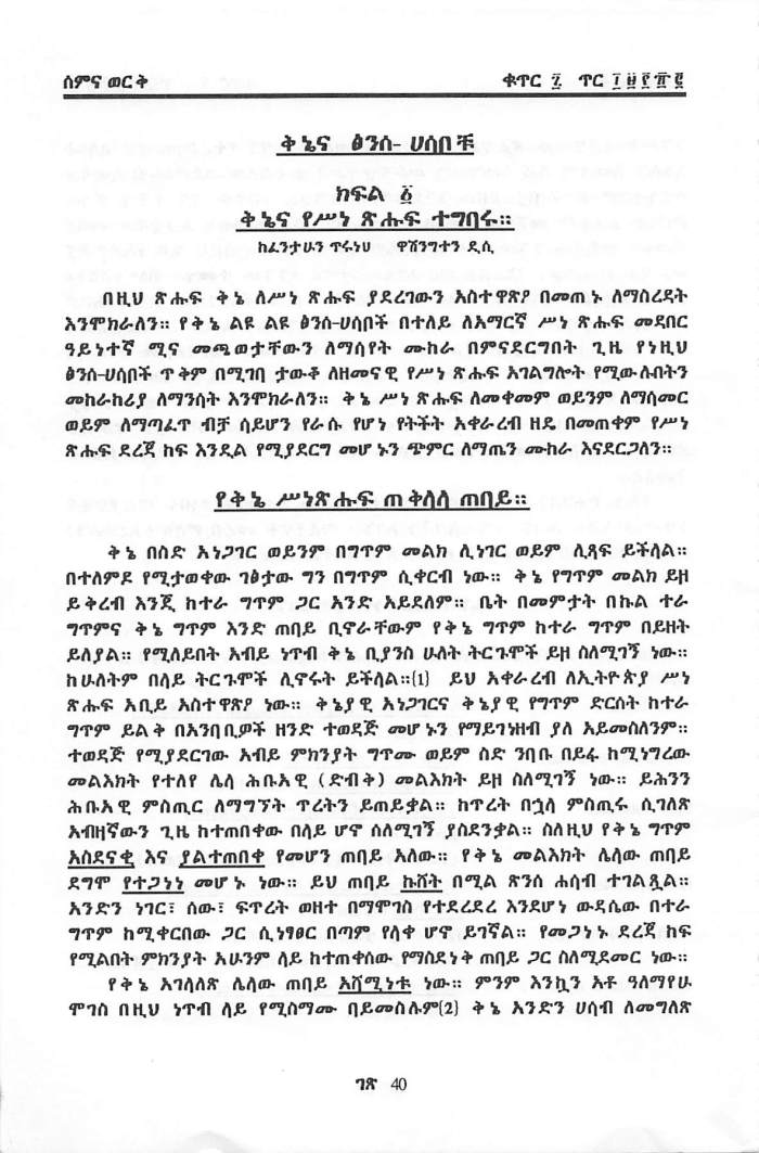 Qine & Tsinse Hasabochu - Fentahun Tiruneh_Page_1