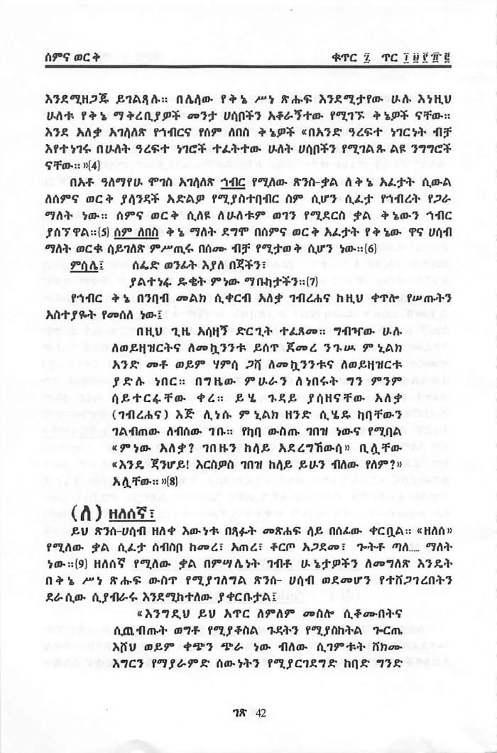 Qine & Tsinse Hasabochu - Fentahun Tiruneh_Page_3