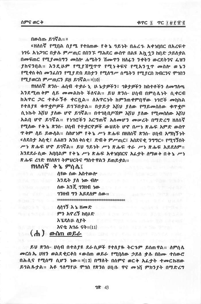 Qine & Tsinse Hasabochu - Fentahun Tiruneh_Page_4
