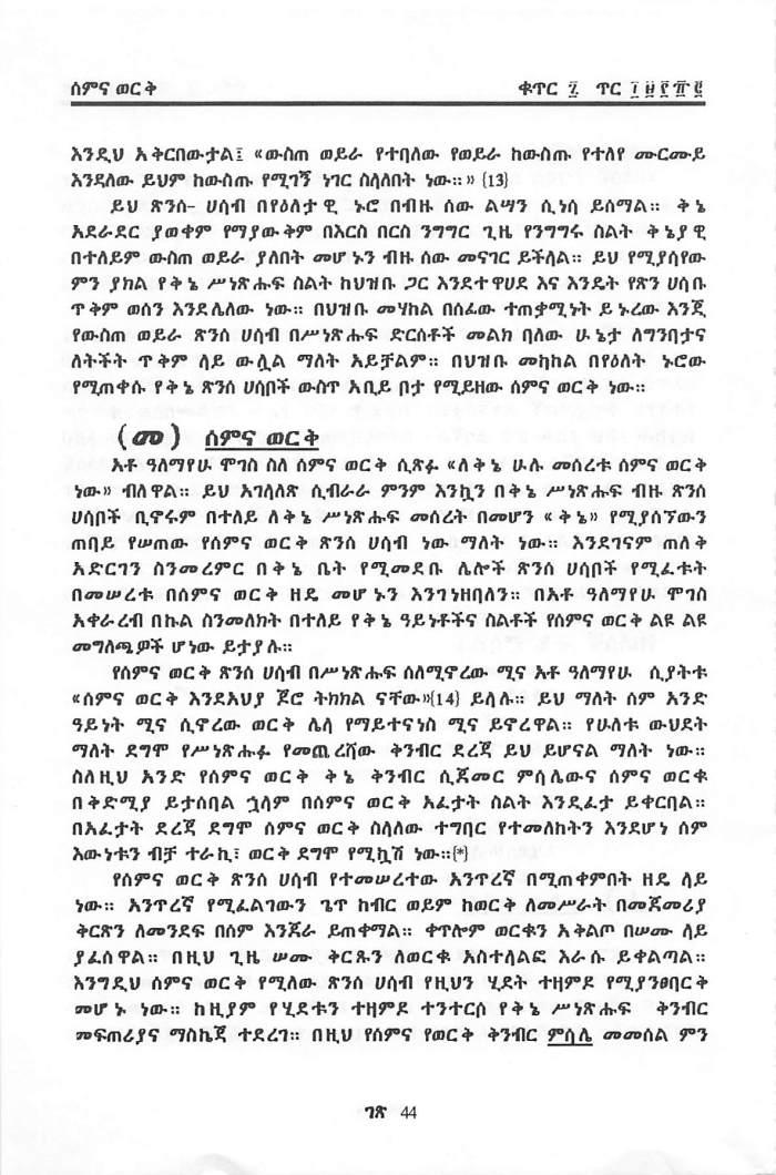 Qine & Tsinse Hasabochu - Fentahun Tiruneh_Page_5
