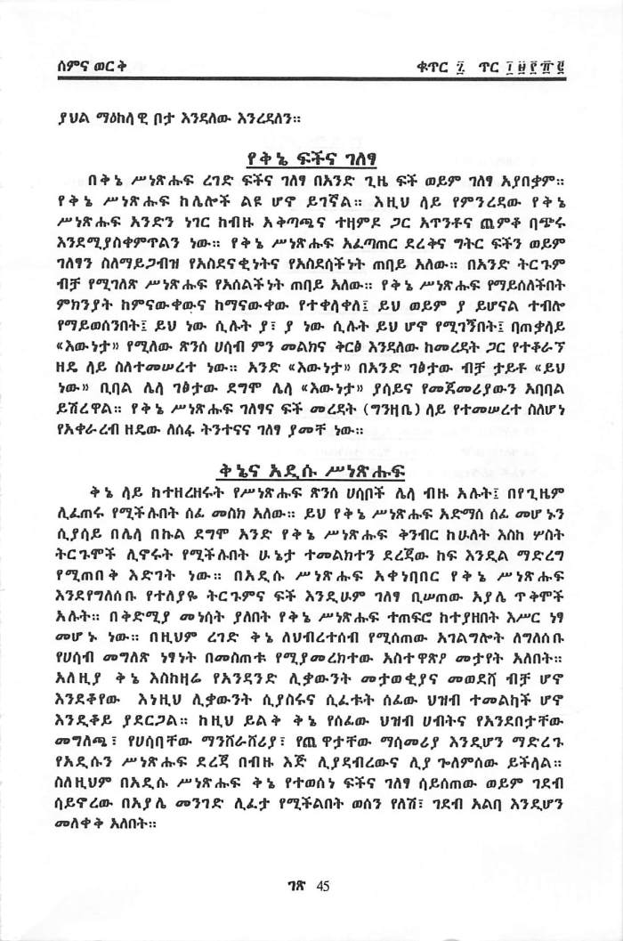Qine & Tsinse Hasabochu - Fentahun Tiruneh_Page_6