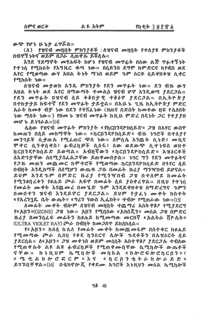 Rehab Dirq & Mensiewochachew - Gabriel Daniel_Page_11