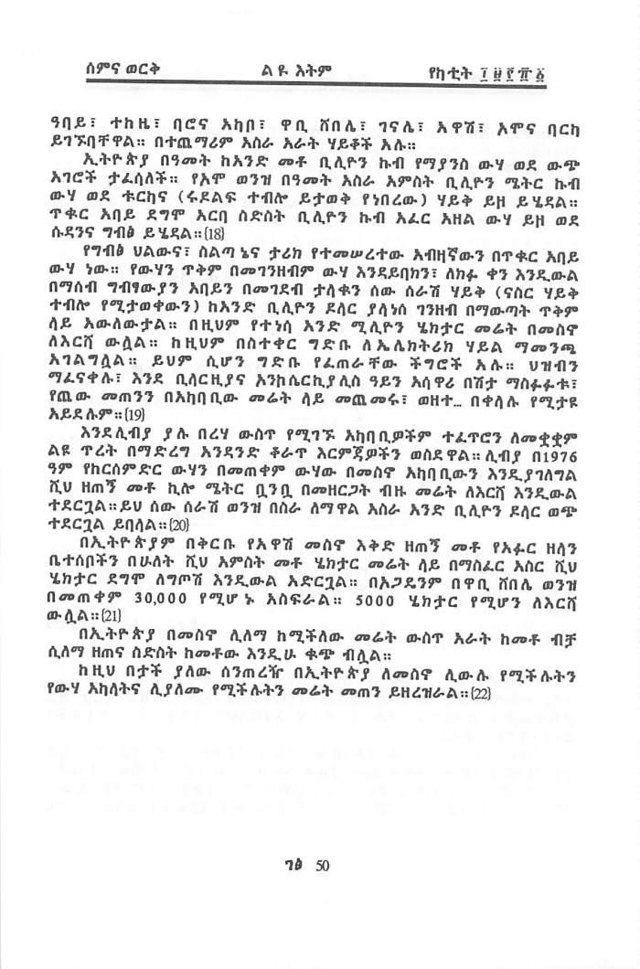 Rehab Dirq & Mensiewochachew - Gabriel Daniel_Page_13