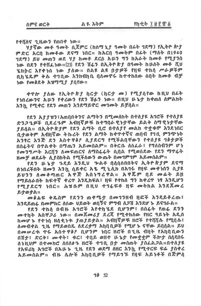 Rehab Dirq & Mensiewochachew - Gabriel Daniel_Page_15