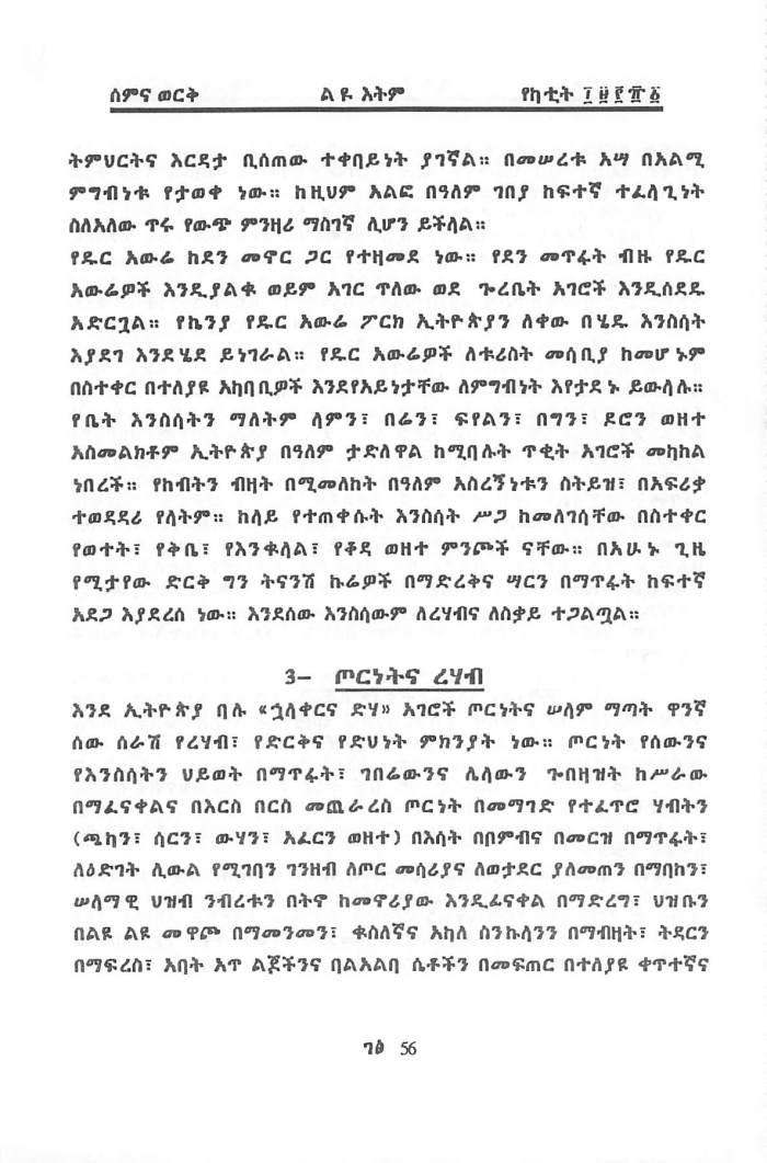 Rehab Dirq & Mensiewochachew - Gabriel Daniel_Page_19